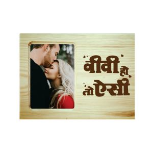 Biwi Ho To Aisi Engraved Photo Frame